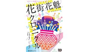 2nd Stage 『花街花魁クロニクル』
