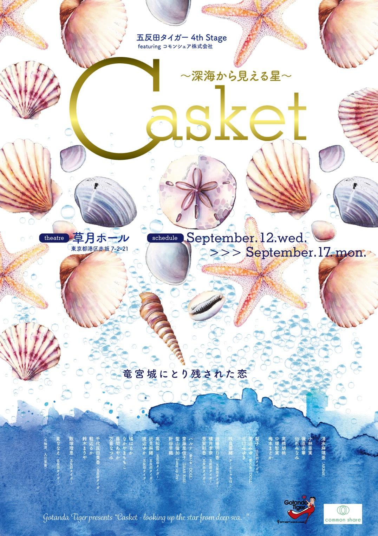 Casket〜深海から見える星〜