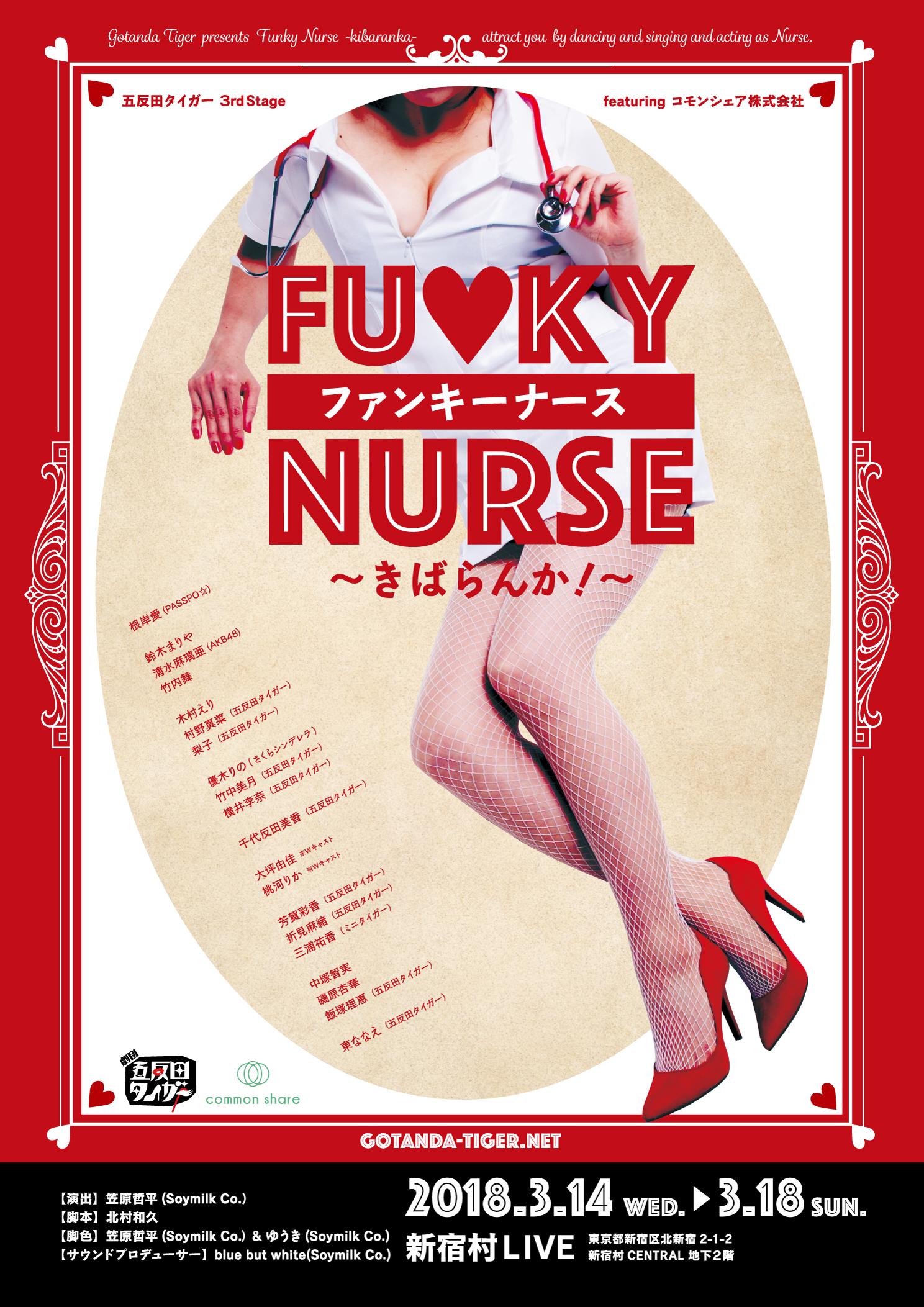 Funkyナース〜きばらんか!〜