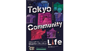 1st Stage『Tokyo Community Life』